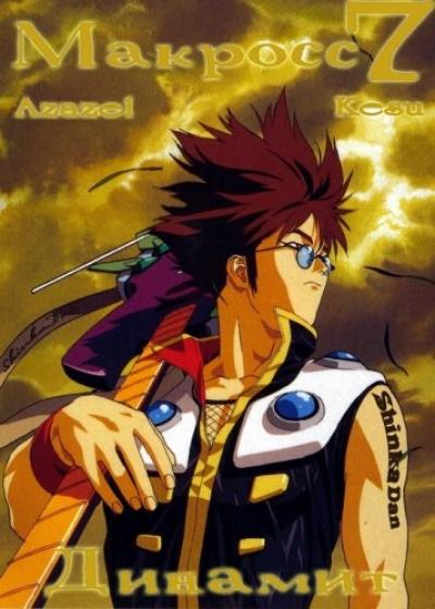 Макросс Динамит 7 ОВА / Macross Dynamite 7 OVA [04 из 04]