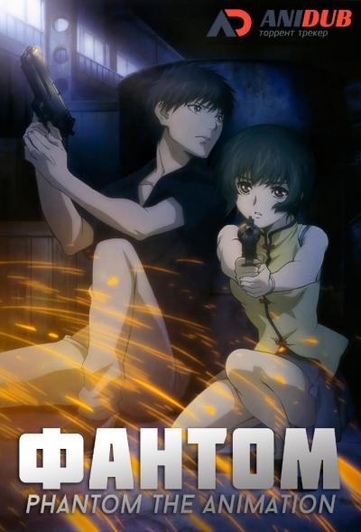 Фантом OVA / Phantom the Animation [03 из 03]