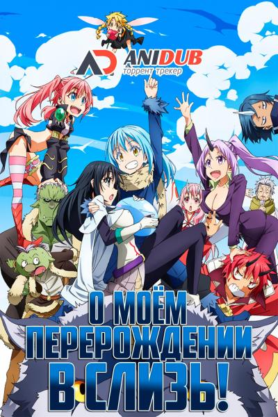 О моём перерождении в слизь OVA / Tensei Shitara Slime Datta Ken OVA [02 из 05]