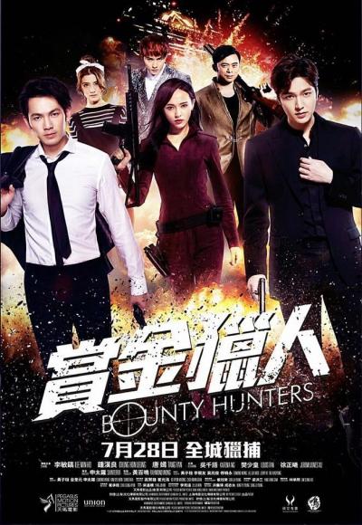Охотники за головами / Bounty Hunters