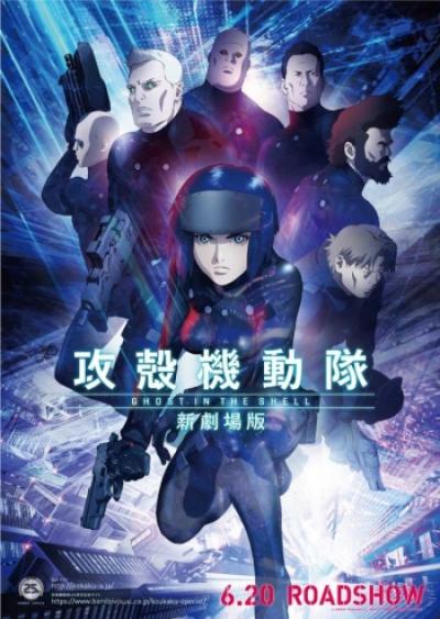 Призрак в доспехах (2015) / Koukaku Kidoutai: Shin Movie