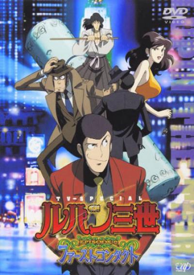 Люпен III Эпизод 0: Первый контакт / Lupin Sansei Episode 0: First Contact