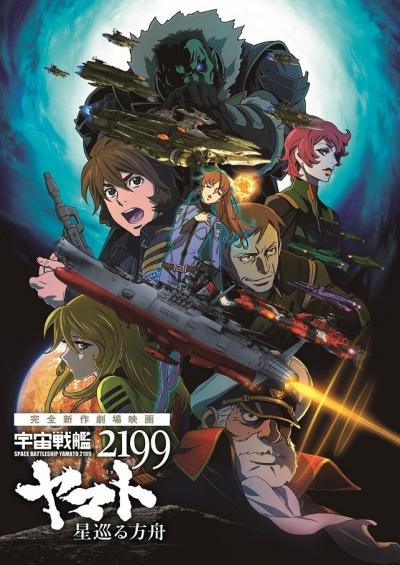 Космический крейсер Ямато 2199: Звёздный ковчег  / Uchuu Senkan Yamato 2199: Hoshi-Meguru Hakobune