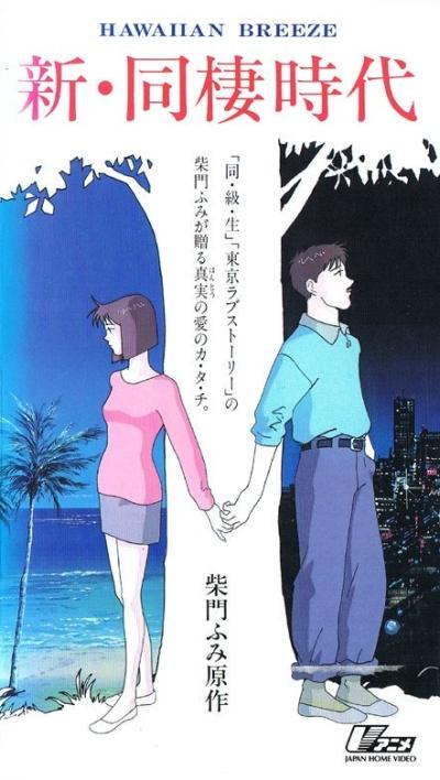 Новая эпоха сожительства: Гавайский бриз / Shin Dousei Jidai: Hawaiian Breeze