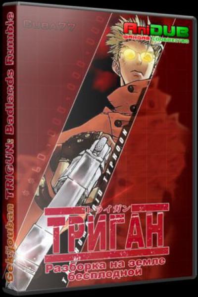 Триган - Разборка на земле бесплодной / Trigun: Badlands Rumble