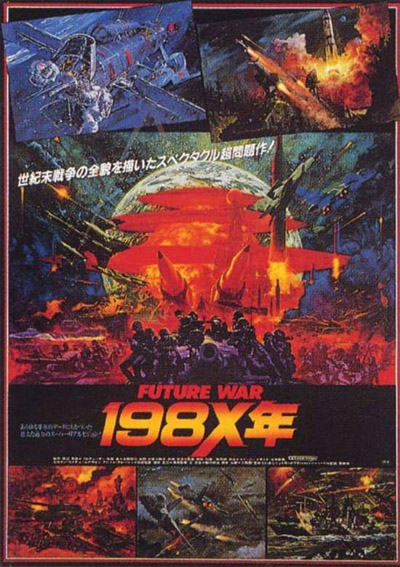 Будущая война 198х года / Future War 198X-nen [Movie]