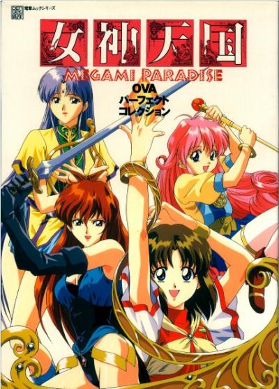 Рай Богинь OVA / Megami Paradise [02 из 02]