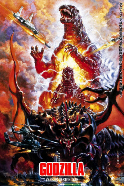 Годзилла против Разрушителя / Godzilla vs. Destroyer