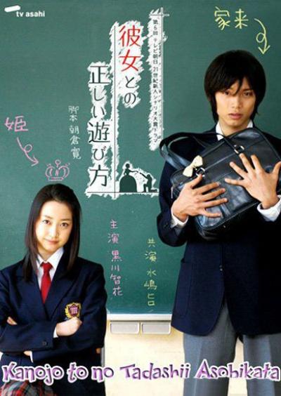Принцесса и ее слуга / Kanojo to no Tadashii Asobikata [Dorama]