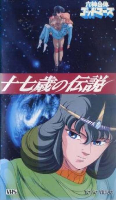 Бог Марс: Не рассказанная семнадцатилетняя история / Rokushin Gattai GodMars: Juunanasai no Densetsu OVA [01 из 01]
