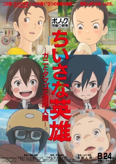 Скромные герои: Краб, яйцо и человек-невидимка / Chiisana Eiyuu: Kani to Tamago to Toumei Ningen [Movie]