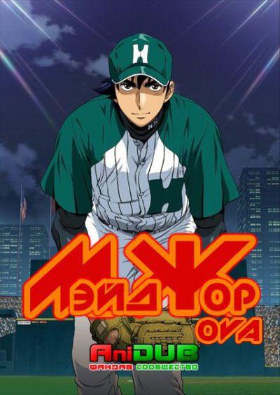 Мэйджор OVA-1 / Major: Message