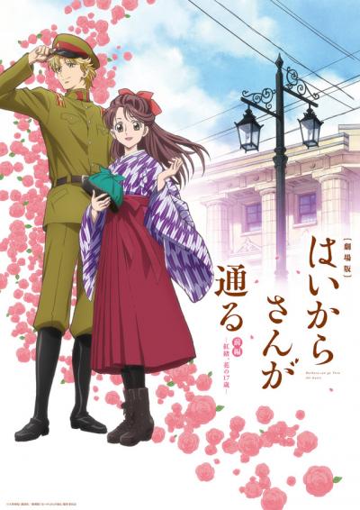Семнадцатая весна Бэнио Ханамуры / Haikara-san ga Tooru Movie 1-2: Benio, Hana no 17-sai [Movie 1-2]
