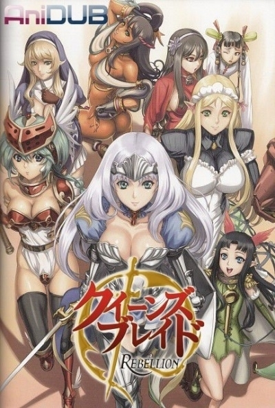 Клинок Королевы: Восстание OVA / Queen's Blade: Rebellion OVA [2 из 2 + 2 SP]