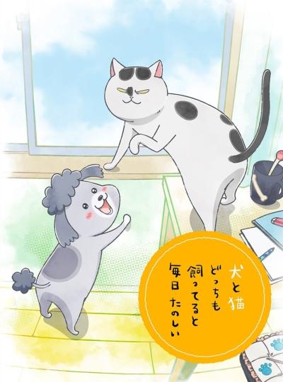 С котом да собакой каждый день в радость / Inu to Neko Docchi mo Katteru to Mainichi Tanoshii [21 из 24]