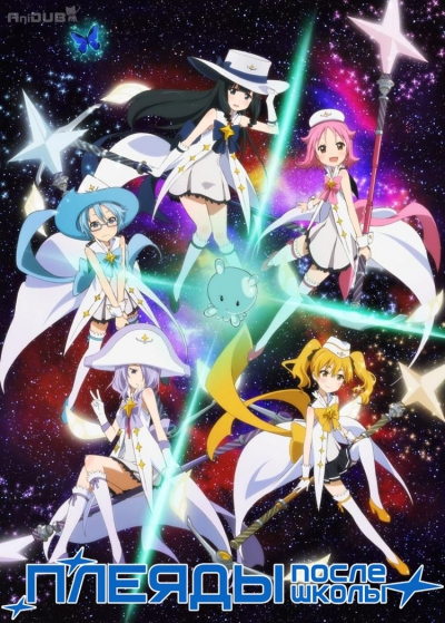 Внеклассные Плеяды / Houkago no Pleiades ONA [04 из 04]
