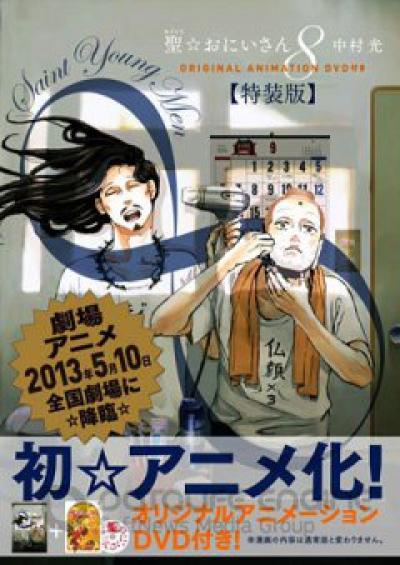 Пресвятые отроки / Saint Onii-san OVA [2 из 2] + Movie