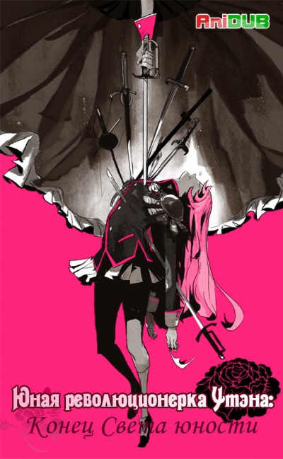 Юная революционерка Утэна: Конец Света юности / Shoujo Kakumei Utena: Adolescence Mokushiroku [MOVIE]