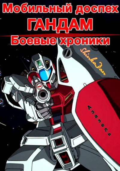 Мобильный доспех Гандам: Боевые хроники / Kidou Senshi Gundam Senki: Avant Title ONA [01 из 01]