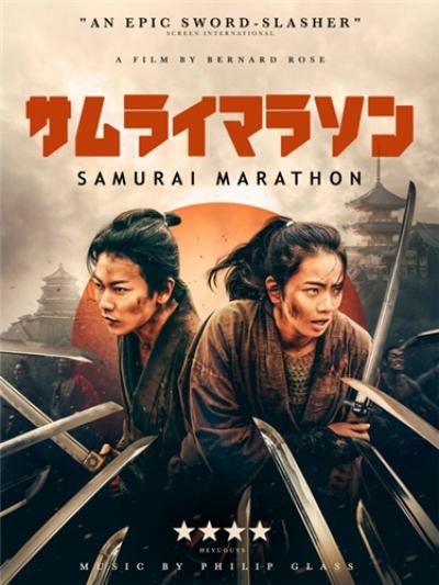 Самурайский марафон / Samurai marason