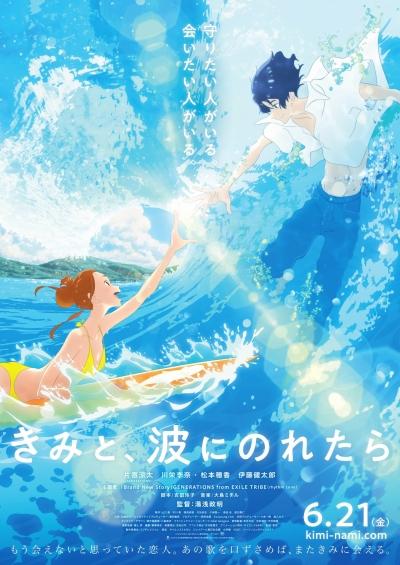 На одной волне с тобой / Kimi to, Nami ni Noretara [Movie] PV