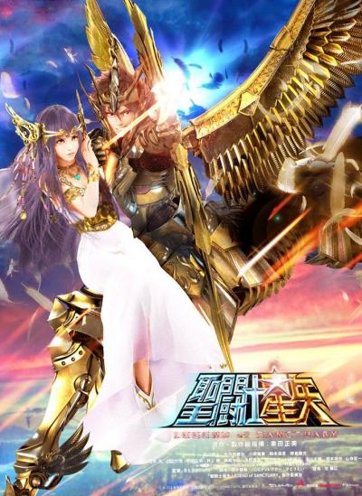 Рыцари Зодиака: Легенда о святилище / Saint Seiya: Legend of Sanctuary