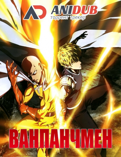 Ванпанчмен OVA / One Punch Man: Road to Hero