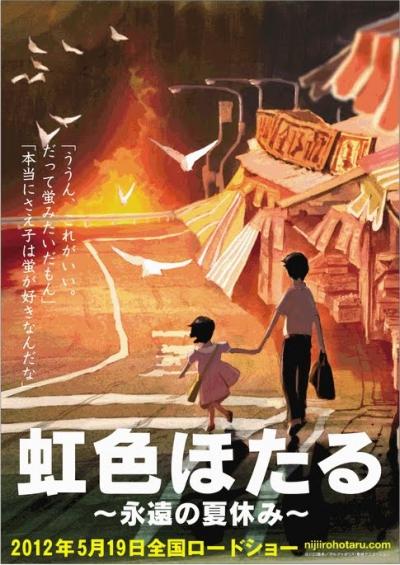 Niji-iro Hotaru: Eien no Natsuyasumi / Радужные светлячки: вечные летние каникулы